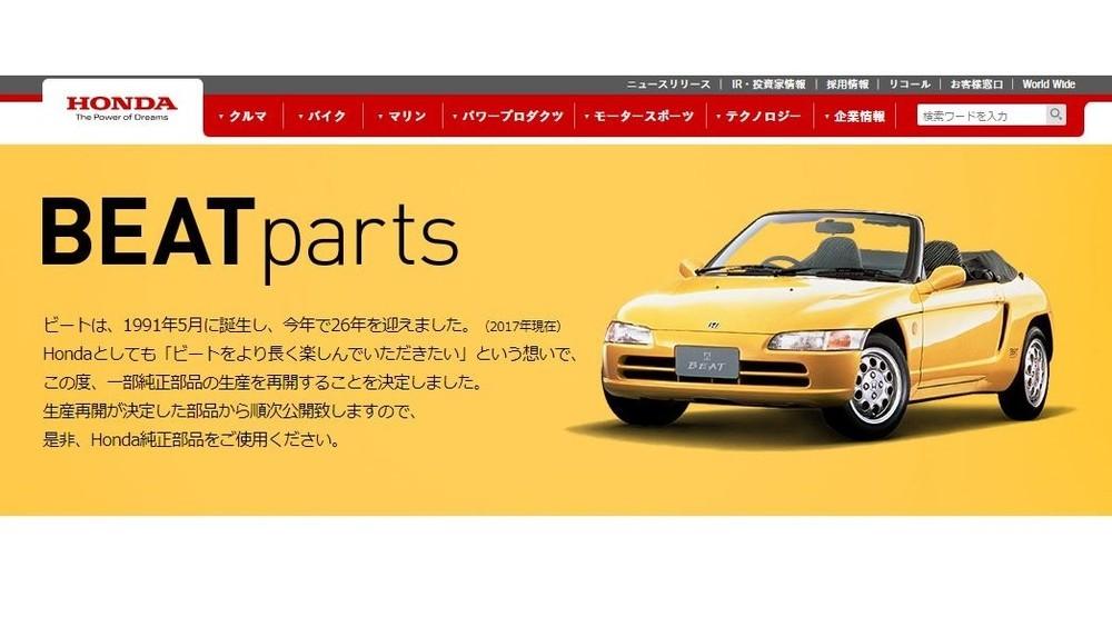 定着するか名車の修復サービス カギ握る「純正部品のお値段」