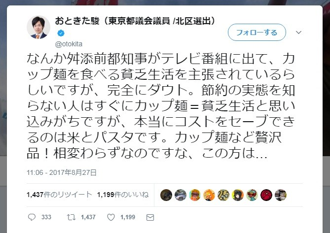 カップ麺は贅沢だ、と舛添前都知事を批判 都民ファ・音喜多都議のツイートが論議に