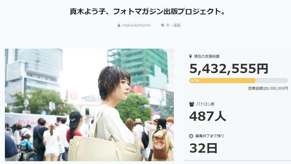 真木よう子、「コミケ」炎上騒動を謝罪 「事務所の方針もありファンイベントできず...」