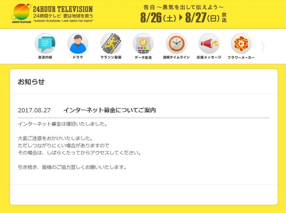 グッズ 24 注文 テレビ 履歴 時間