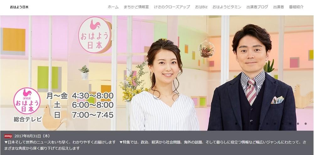 NHKお天気お姉さん、突然「ブルゾンちえみ」に変身も... スタジオ「スルー」で微妙な空気に