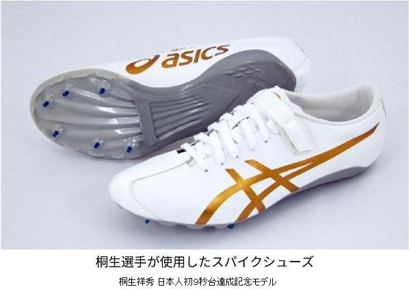 日本人初の100メートル9秒台を記念 アシックスが桐生選手モデル靴を発売