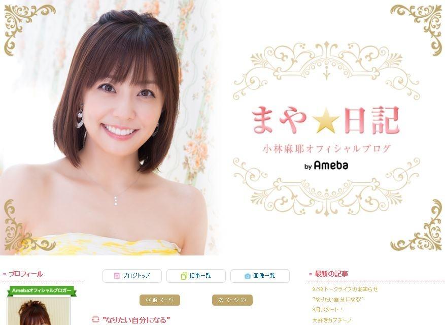 故・小林麻央さんのブログ開始から1年 姉の麻耶さんが「呼びかけた言葉」