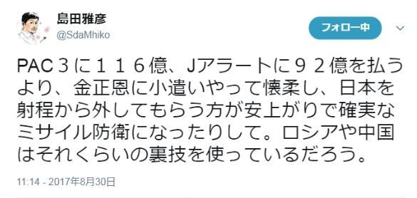 島田雅彦のツイッターが「大炎上」 「金正恩に小遣いやって日本を射程から外してもらう」