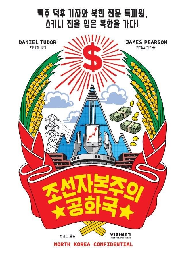 書評記事で韓国紙記者に「極刑宣告」 北朝鮮脅迫の「意味不明」