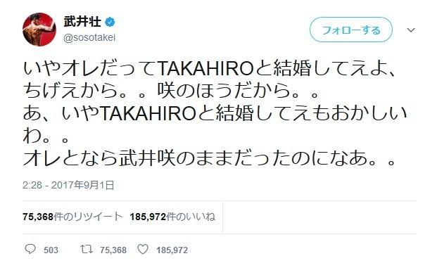 武井壮、まさかのトレンド入り EXILEと結婚!...「いや、『咲』の方ね」