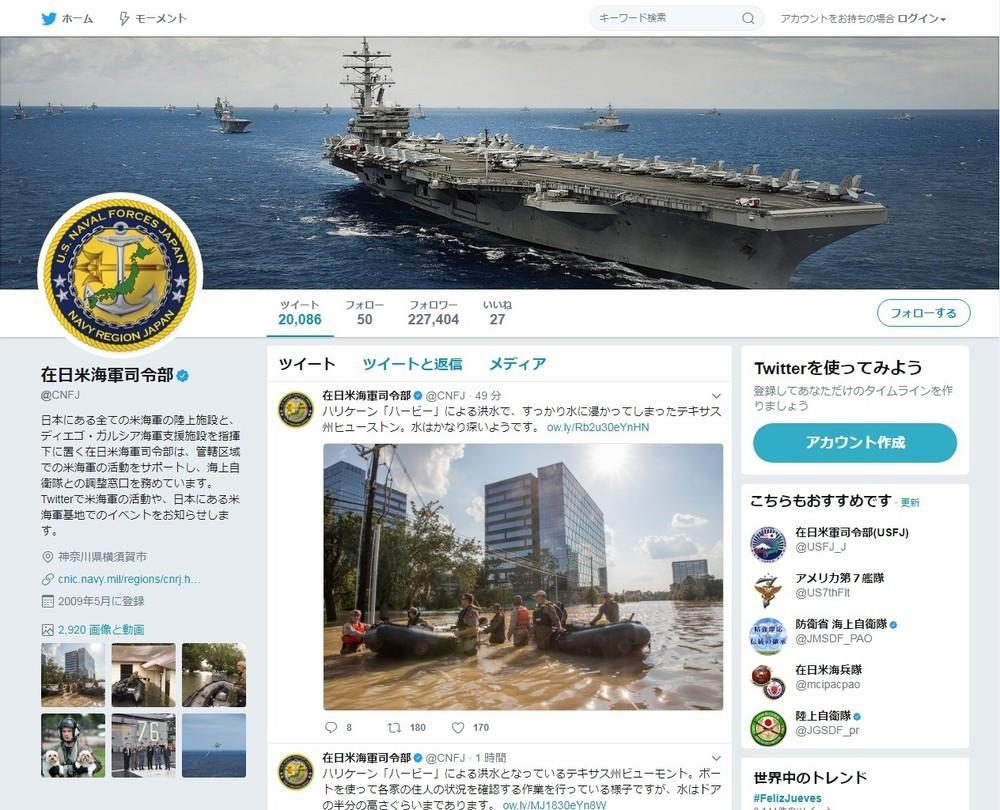 在日米軍ツイッターが更新ストップ 「まさか」と憶測広がるが、実は...
