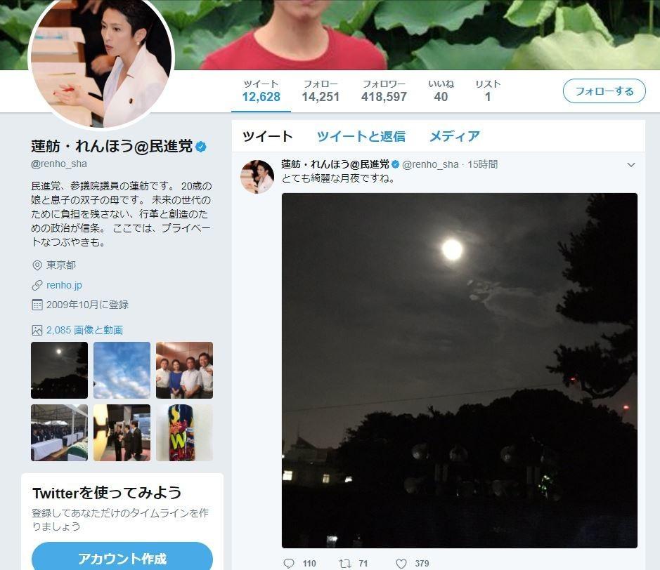 「山尾不倫騒動」の渦中、蓮舫ツイート「とても綺麗な月夜ですね」 「高みの見物」「のんきだね」