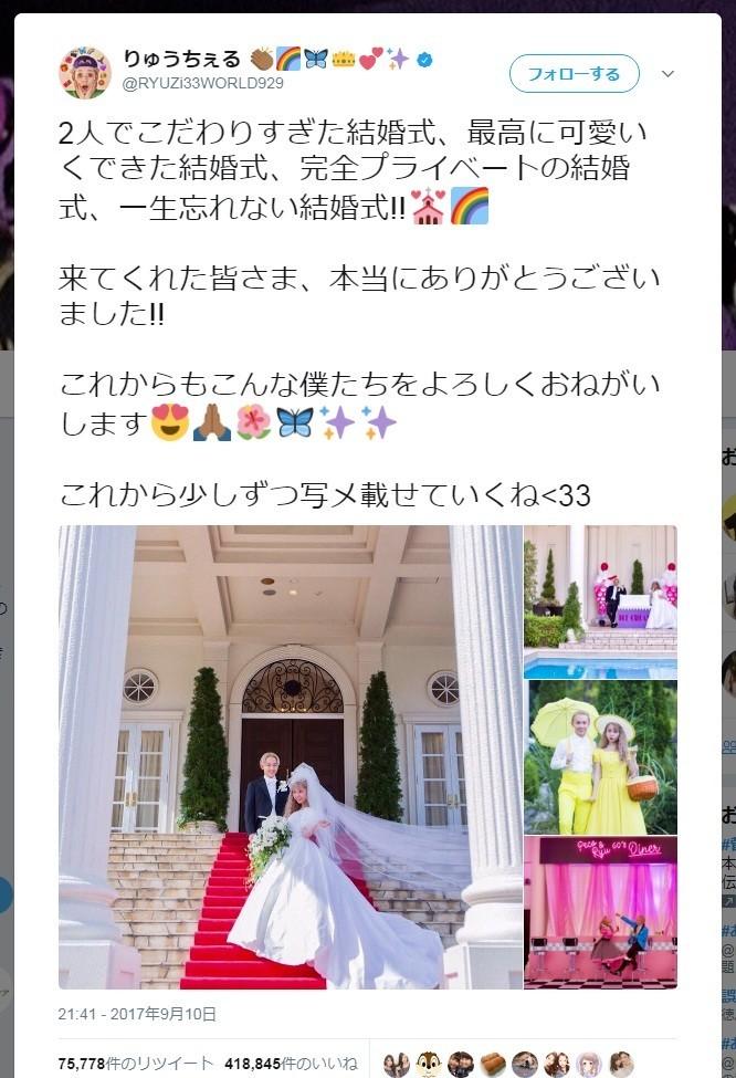 りゅうちぇるとぺこの結婚式写真に驚嘆の声 「ほんっとうにプリンセスと王子さまって感じ」