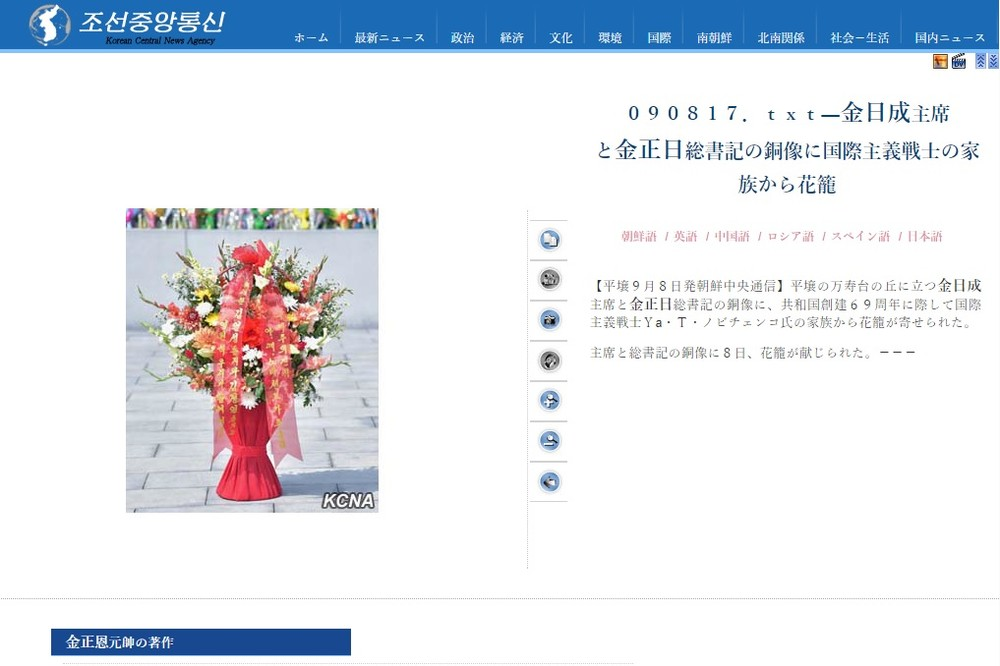 金日成親子の記念すべき記事 朝鮮中央通信が「痛恨ミス」