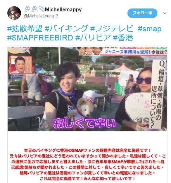 海外「SMAP」ファンが「バイキング」報道に「ひどい」 フジテレビ「事実関係を確認中」