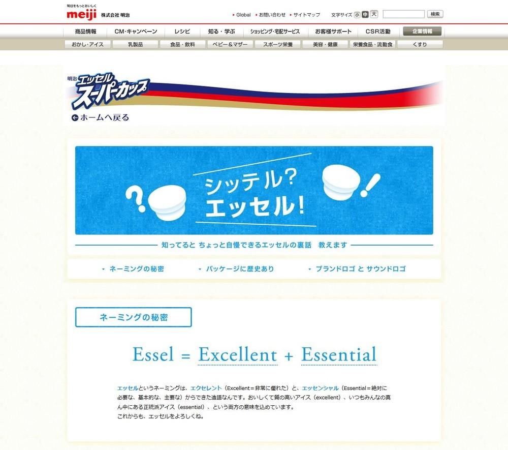 公式サイトの「シッテル?エッセル!」コーナー。歴代パッケージのデザインなども