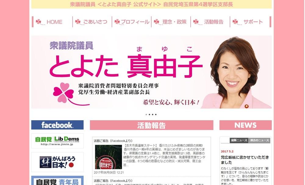 「暴言」豊田真由子議員のテレビ釈明に反発 フィフィ「『かわいそうな私』を演出しているだけ」