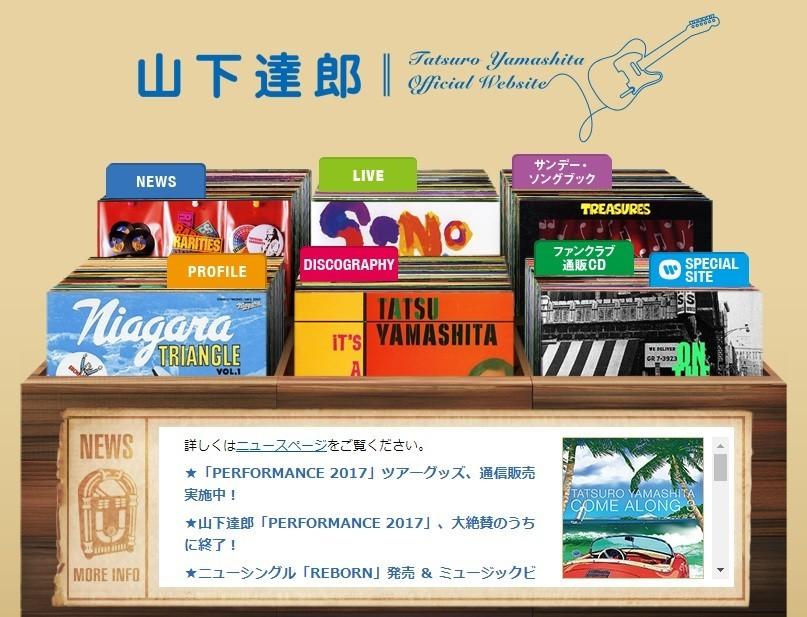 山下達郎、ライブ中の「客の合唱」は迷惑 「あなたの歌を聴きに来ているのではない」