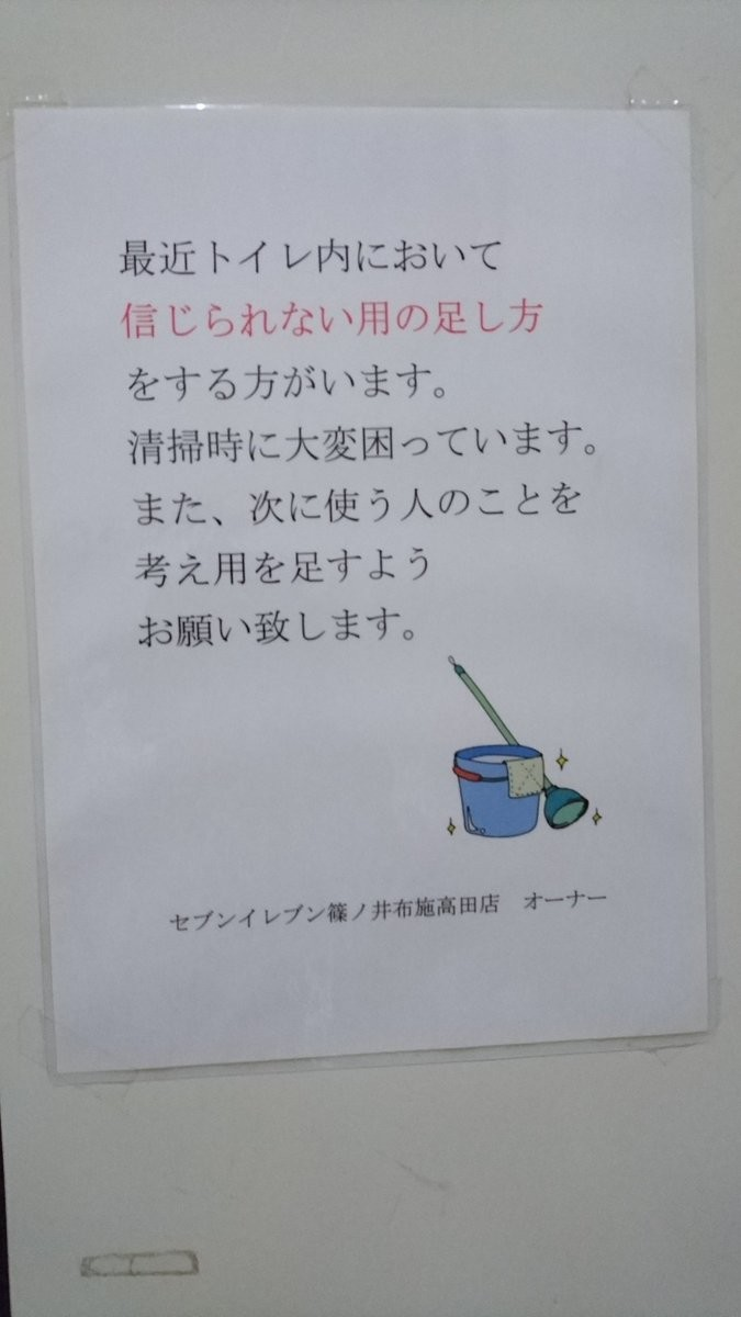 全文表示 | トイレで「信じられない用の足し方」 コンビニ店長が語った