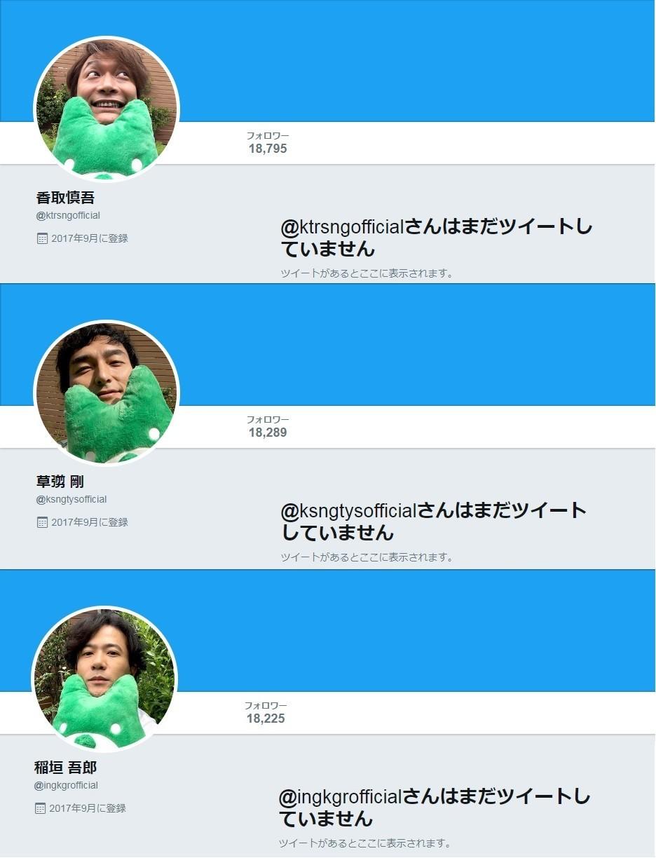 香取インスタ・稲垣ブログ・草なぎYouTube、元SMAP3人SNS開設!Abemaの72時間生放送発表