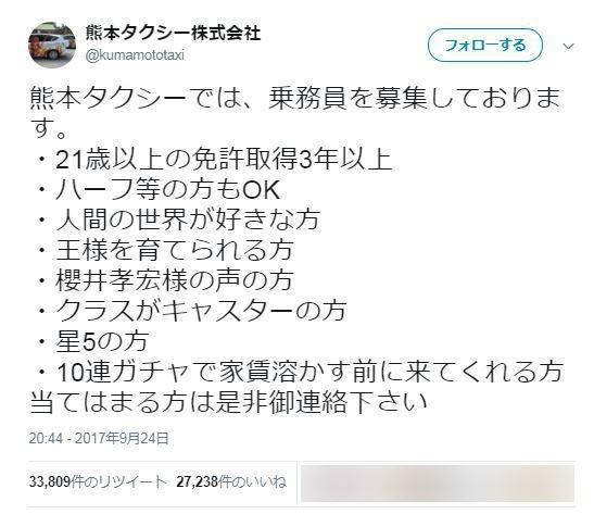 ゲーム用語連発の募集ツイートで話題 熊本タクシーに取材すると...