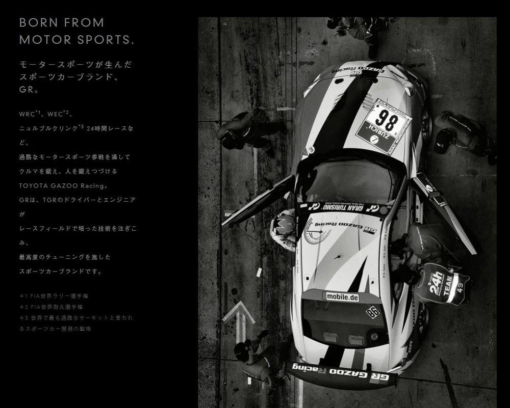 プリウスPHVにもスポーツカー仕様 トヨタ、「面白いクルマ」への挑戦