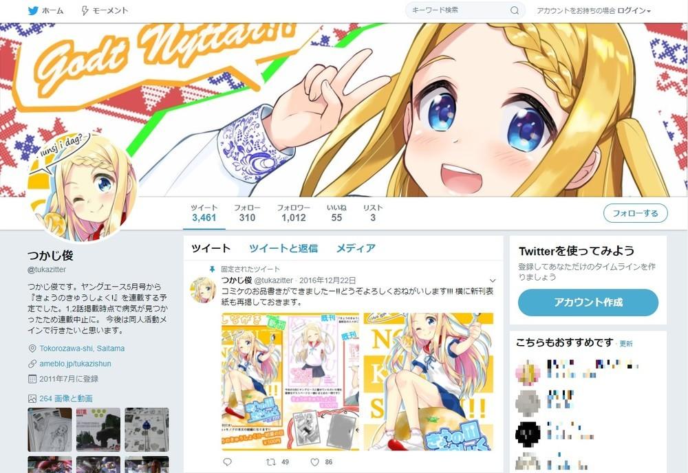 漫画家・つかじ俊さん死去、27歳 「終わりが見えてきて...」