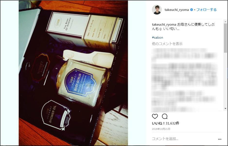 竹内涼真さんがインスタグラムで公開した「SABON」の写真(画像は、スクリーンショット)