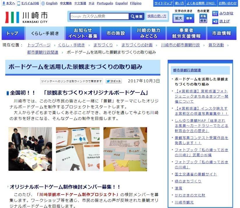 川崎市が「無償、交通費なしでゲームを作れ!」? 「対価を払え!」「ゲームを舐めるな!」と批判集中