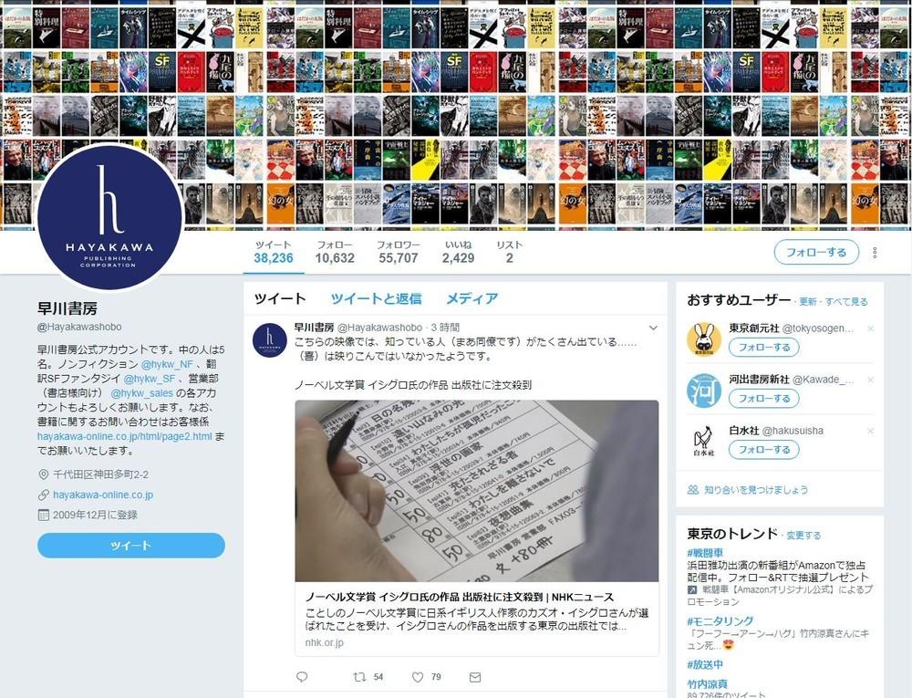 イシグロさん受賞する→SF・ミステリが売れる!? 「早川書房」注目でツイッターお祭り騒ぎ