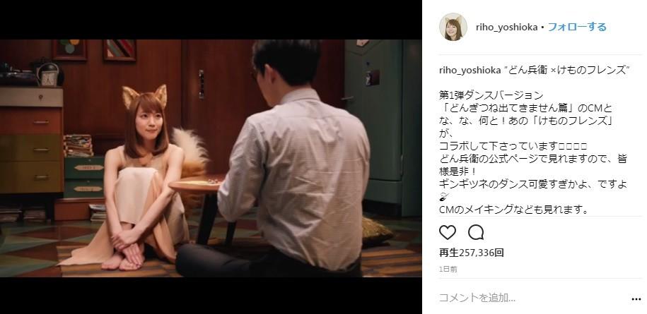 吉岡里帆、「どん兵衛」CM舞台裏明かす CGじゃないの!?とファンが驚いたのは...