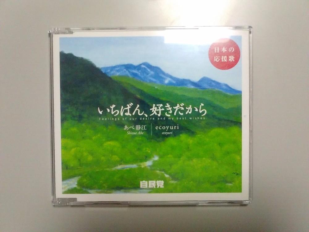 小池知事が作詞の「自民党CD曲」が話題 バックコーラスに稲田・小渕元大臣ら