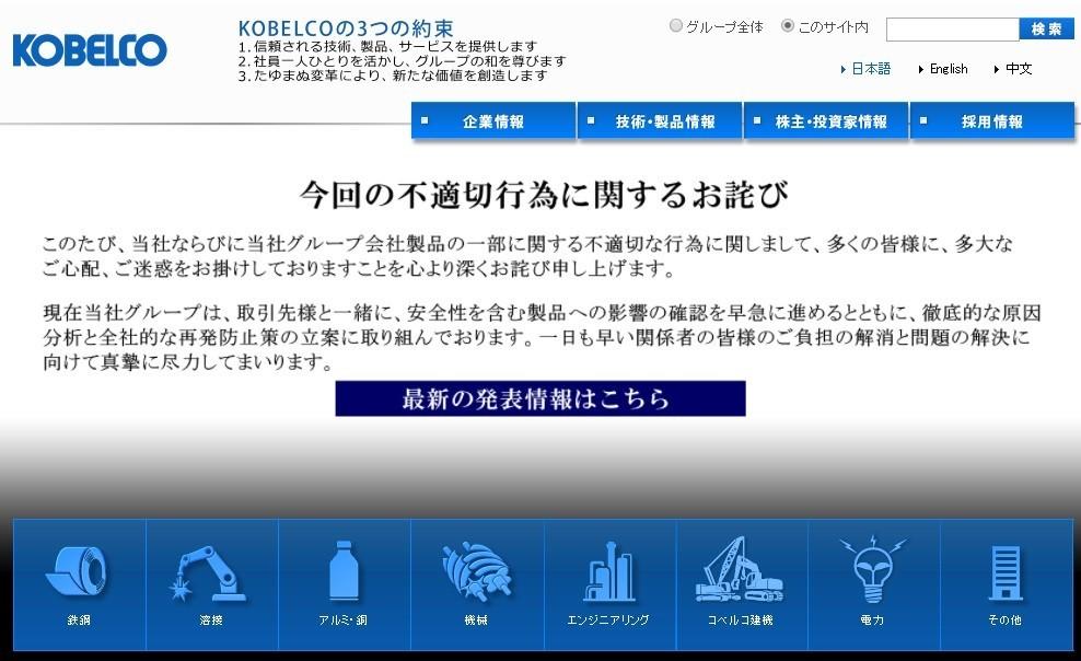 神戸製鋼「社員向け」掲示板が「阿鼻叫喚」 「娘がいるんだ!」「家のローンが!」