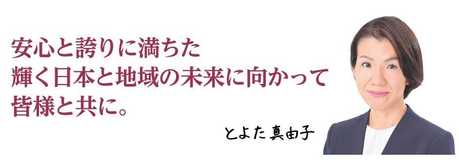 豊田真由子氏、落選に大粒の涙 「こんな私を支えてくれてありがとう」