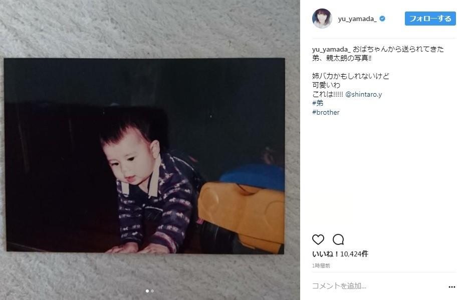 山田優「姉バカかもしれないけど可愛いわ」 弟・親太朗の幼少期写真に感動