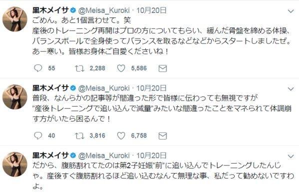 黒木メイサ、産後減量で記事批判ツイート 日刊ゲンダイ「ちゃんと読んで」と困惑