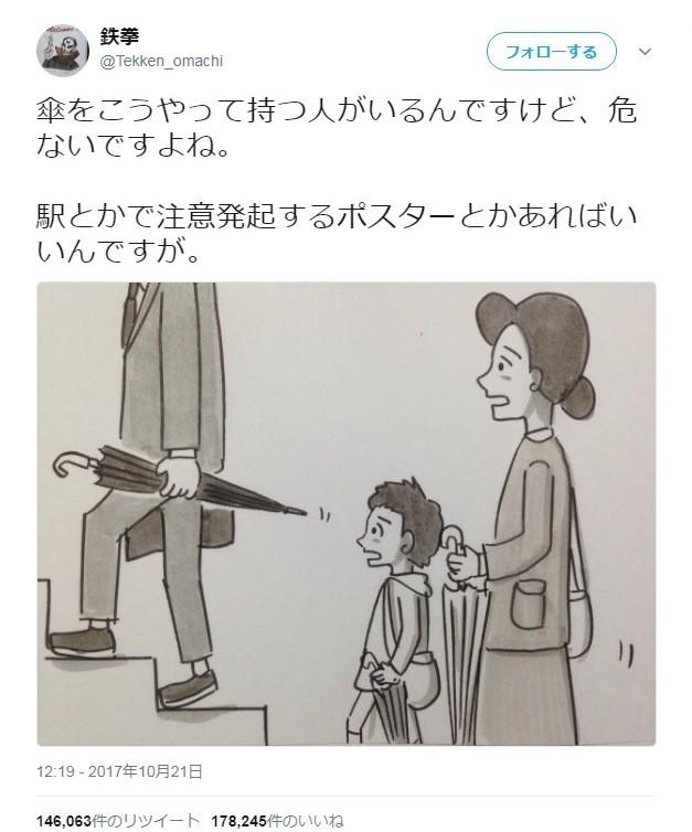 鉄拳、傘の横持ちイラスト 「危ないよ」の注意喚起に共感の嵐