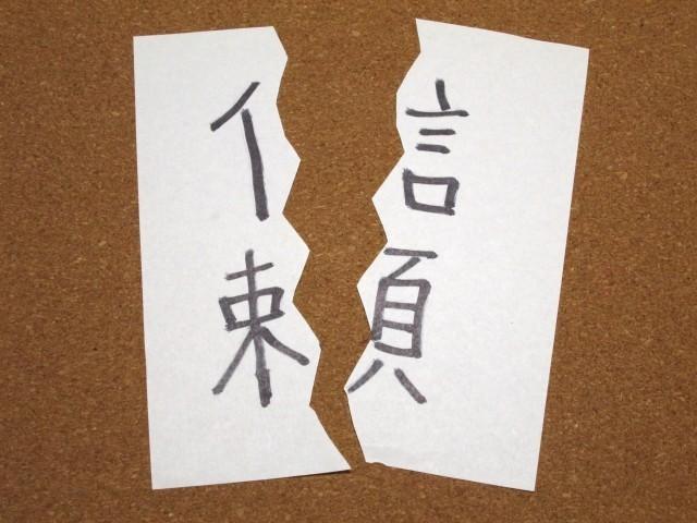 同友会代表幹事「信頼、失うのは一瞬」 日産や神戸製鋼問題で苦言
