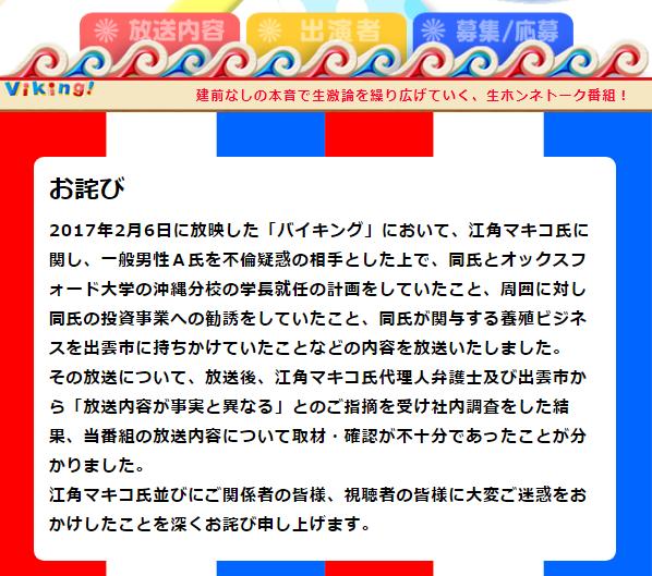 江角マキコに「フジが謝罪文」も ネット「どこが間違いか分からない」