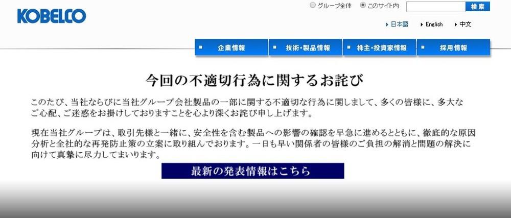 神戸製鋼めぐるマスコミの姿勢 「安全確認」よりも「新たな不正」?