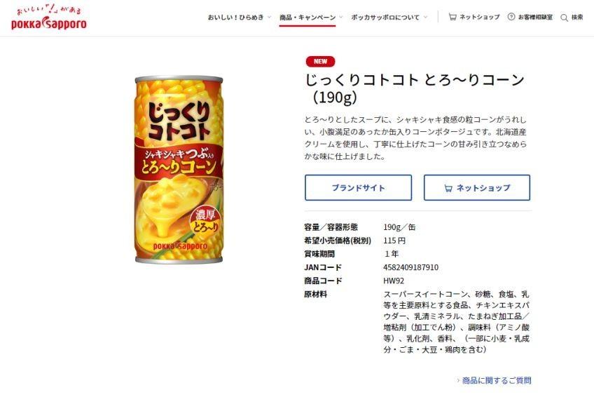 お店で買ったコーンスープ缶が変色してた? ツイートが波紋、メーカー「現在調査中」