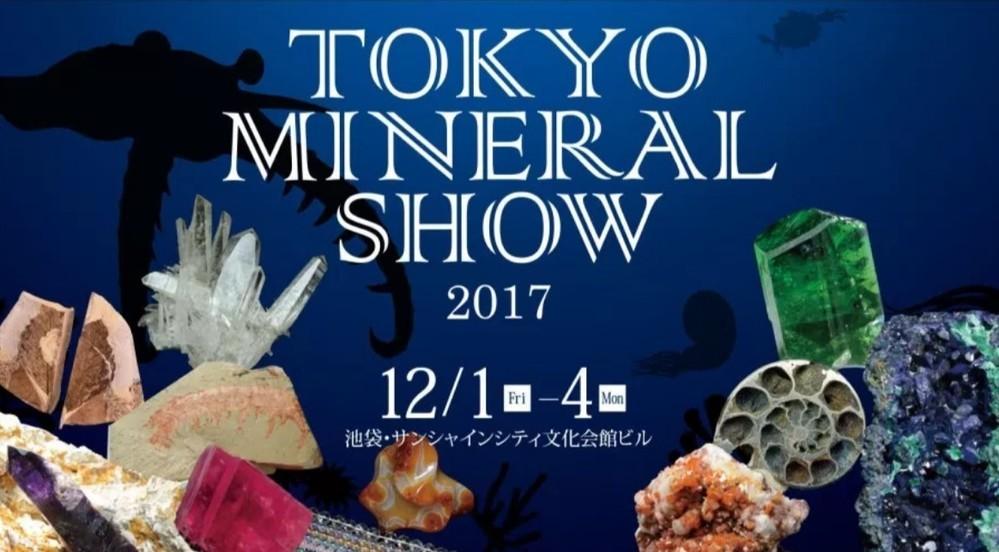「第26回 東京ミネラルショー」は12月1~4日、サンシャインシティで開催