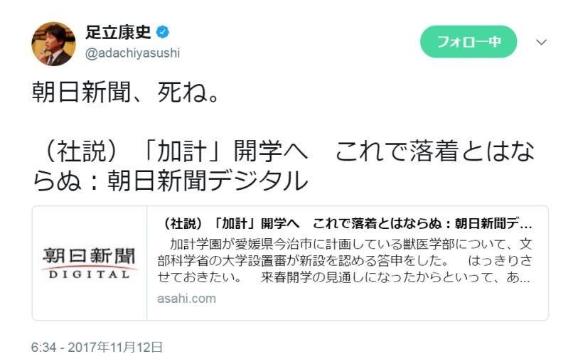 足立議員が改めて「朝日新聞は万死に値する」と強調 ツイートの削除や謝罪はしないとブログで説明
