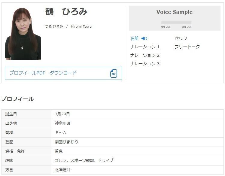 鶴ひろみさん死去報道に「ありえない!」「ショック過ぎる」 ブルマ、ドキンちゃん、GS美神...まだ57歳
