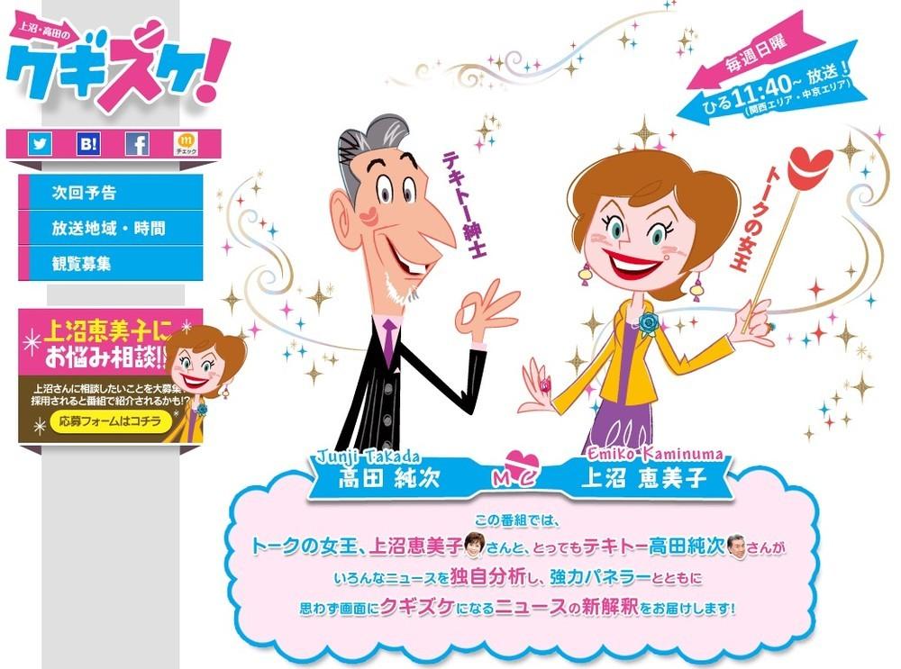 外国人タレントは「嫌い」「ゾッとする」 上沼恵美子の発言が物議