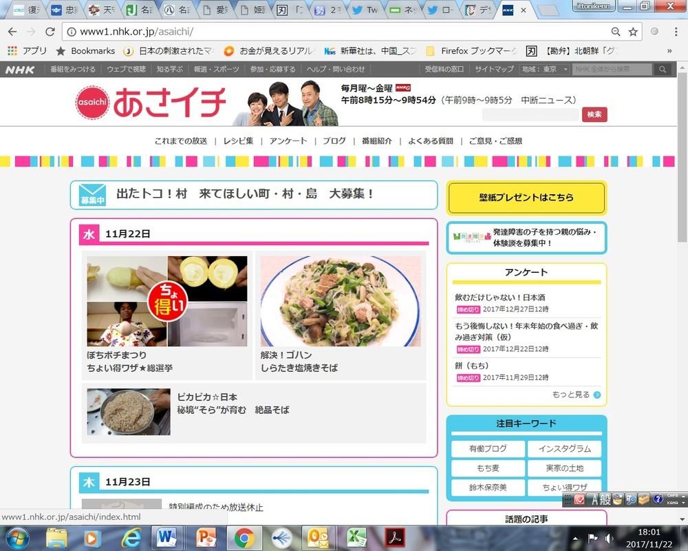 3万円のイラスト仕事を2500円で請け負う主婦 NHK「コストダウン!」との紹介にネットで悲鳴