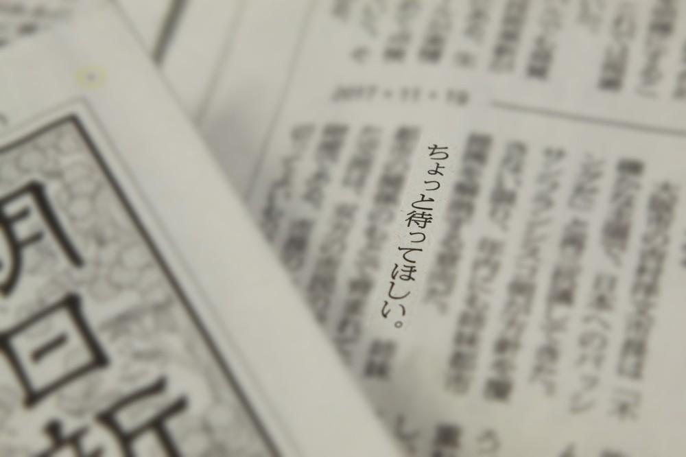 「だが、ちょっと待ってほしい」 「朝日新聞の定番フレーズ」説を検証