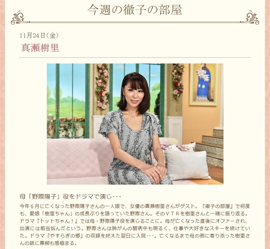野際陽子さん本人かと思った! 「陽子役」の娘がそっくり過ぎて大注目