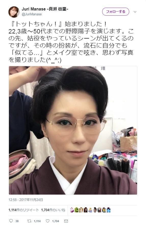 真瀬樹里さん扮する50代の野際陽子さん(画像は真瀬さんツイッターより)