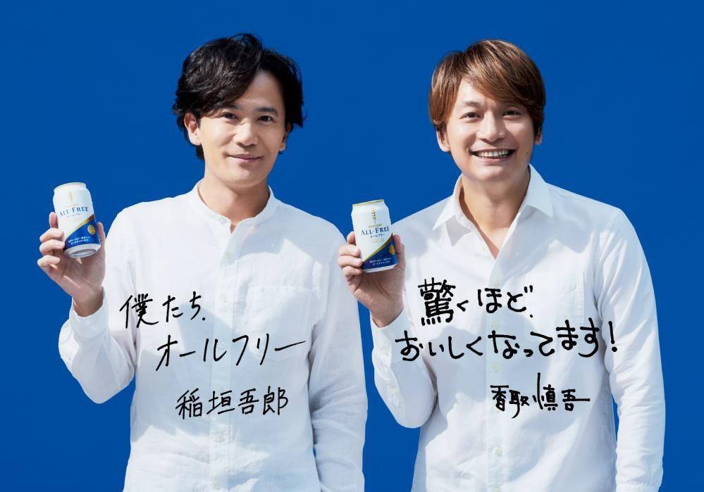 「しんごろ」がオールフリー新CMに! 稲垣吾郎「僕らと同じで、変化して新しいものに挑戦」