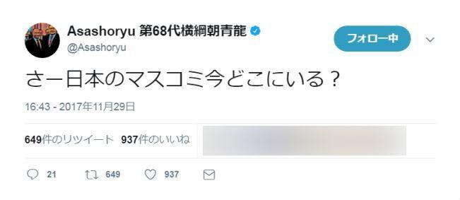 朝青龍「出番だ!」と取材にノリノリ でも日本メディアの姿なく「田舎に戻る!!」
