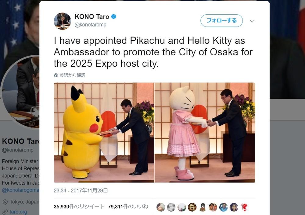 ピカチュウ & キティちゃん特使が「すごいこと」に 河野大臣ツイッター英語版が記録的反響