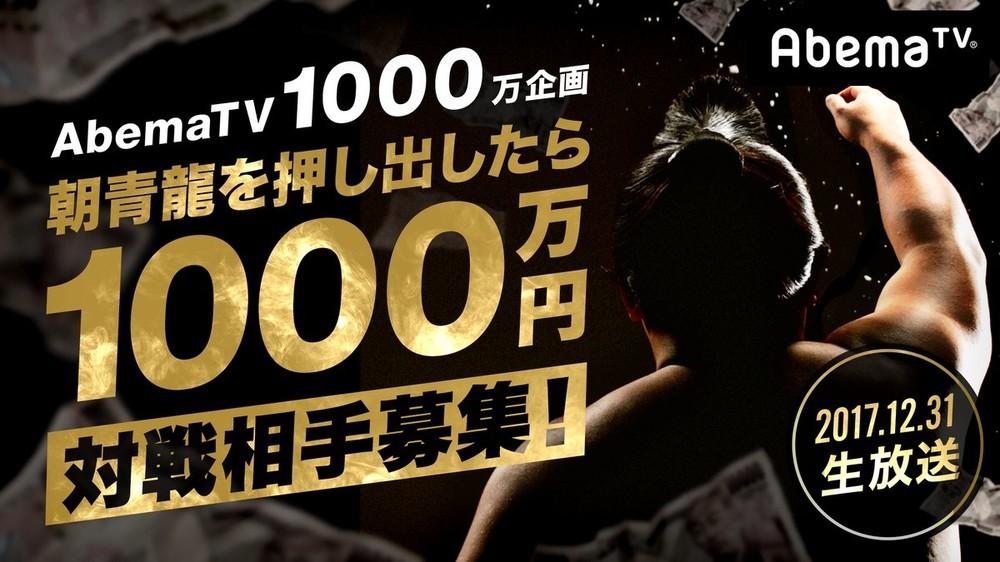 朝青龍を押し出したら1000万円! AbemaTV大みそか特番に「日馬富士来たら」「貴乃花、出よう」の声