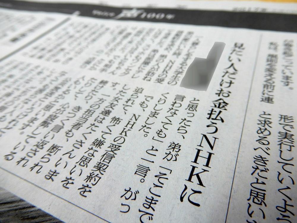 NHK、なぜスクランブル放送にできないか 最高裁判決3日前の「新聞投書」